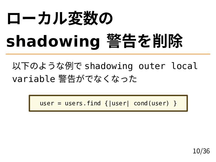 ローカル変数の shadowing 警告を削除 以下のような例で shadowing oute...