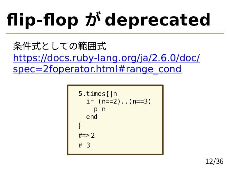 flip-flop が deprecated 条件式としての範囲式 https://docs.ru...