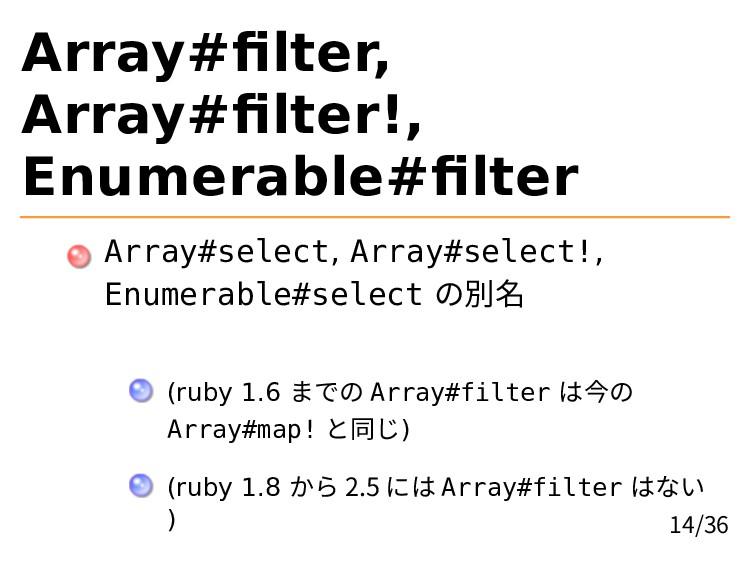 Array#filter, Array#filter!, Enumerable#filter Arr...