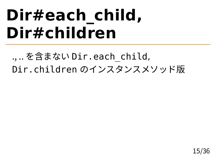 Dir#each_child, Dir#children ., .. を含まない Dir.ea...