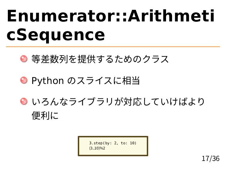 Enumerator::Arithmeti cSequence 等差数列を提供するためのクラス...