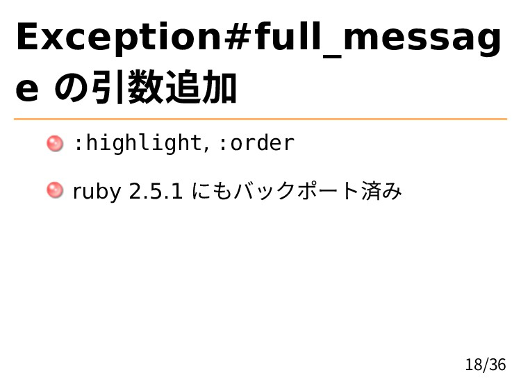 Exception#full_messag e の引数追加 :highlight, :orde...