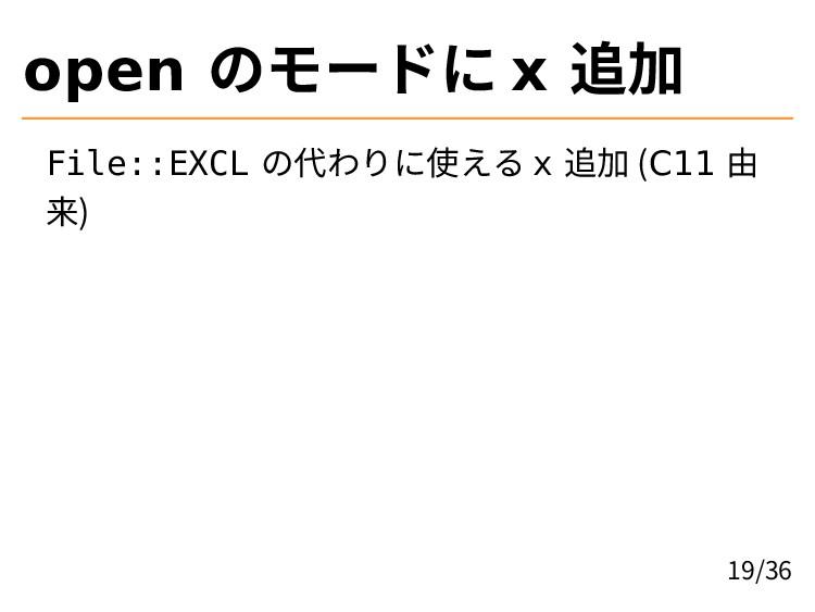 open のモードに x 追加 File::EXCL の代わりに使える x 追加 (C11 由...