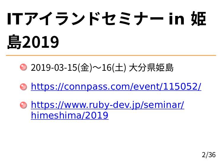 ITアイランドセミナー in 姫 島2019 2019-03-15(⾦)〜16(⼟) ⼤分県姫...