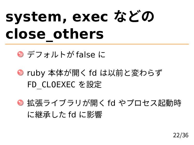 system, exec などの close_others デフォルトが false に ru...