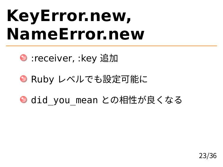 KeyError.new, NameError.new :receiver, :key 追加 ...