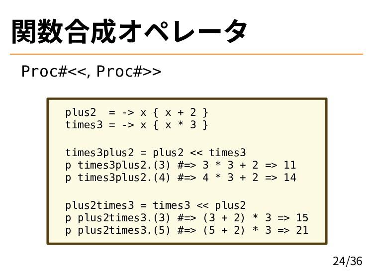 関数合成オペレータ Proc#<<, Proc#>> plus2 = -> x { x + 2...