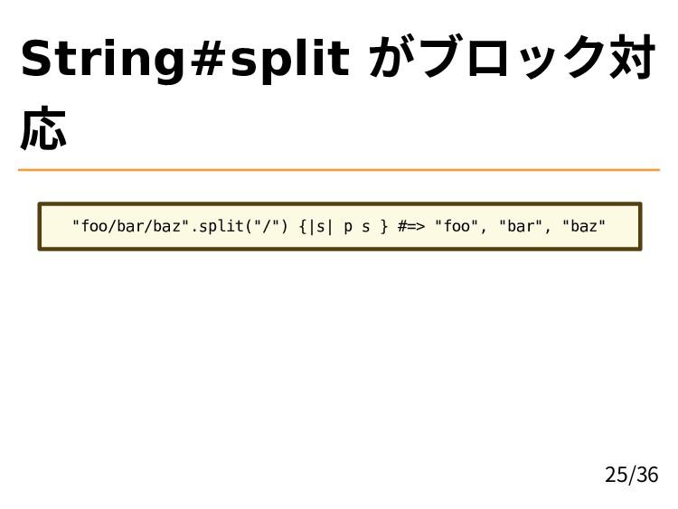 """String#split がブロック対 応 """"foo/bar/baz"""".split(""""/"""") ..."""
