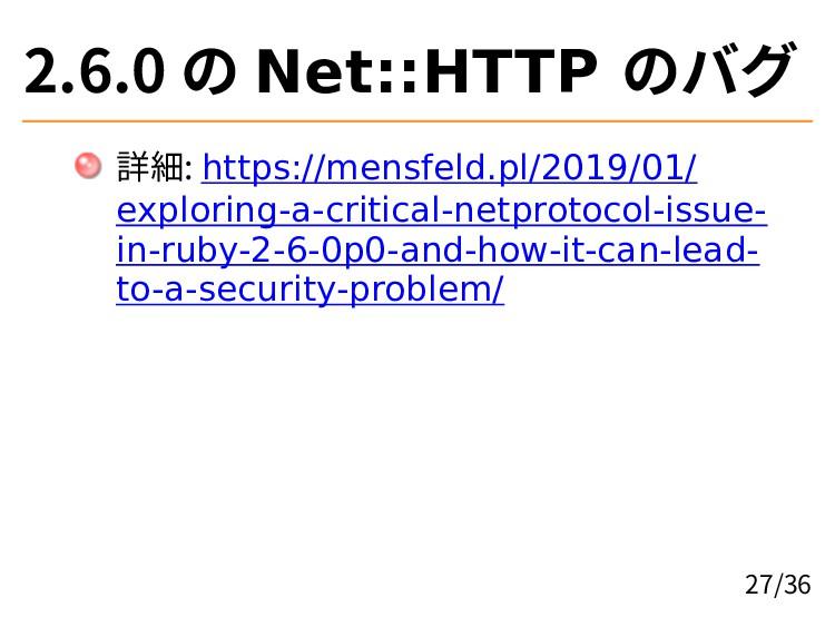 2.6.0 の Net::HTTP のバグ 詳細: https://mensfeld.pl/2...