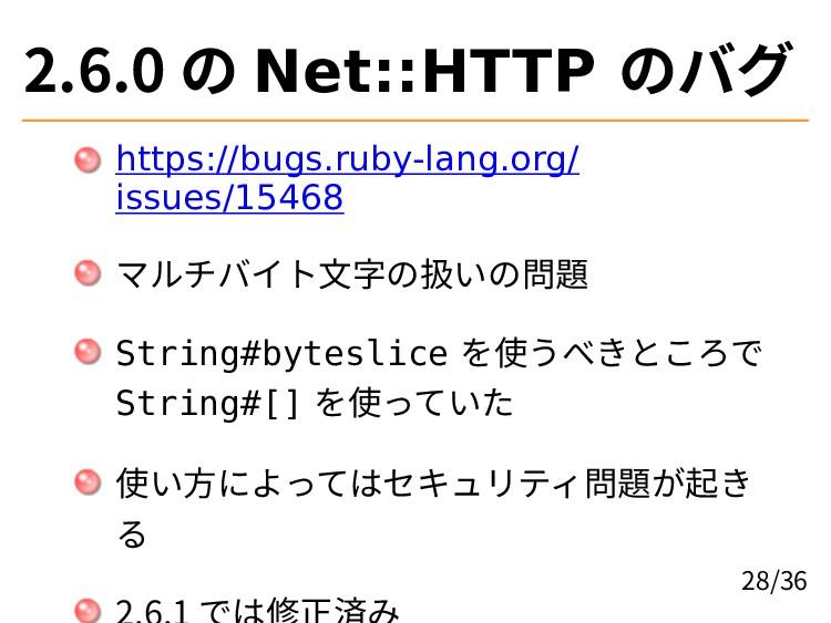 2.6.0 の Net::HTTP のバグ https://bugs.ruby-lang.or...