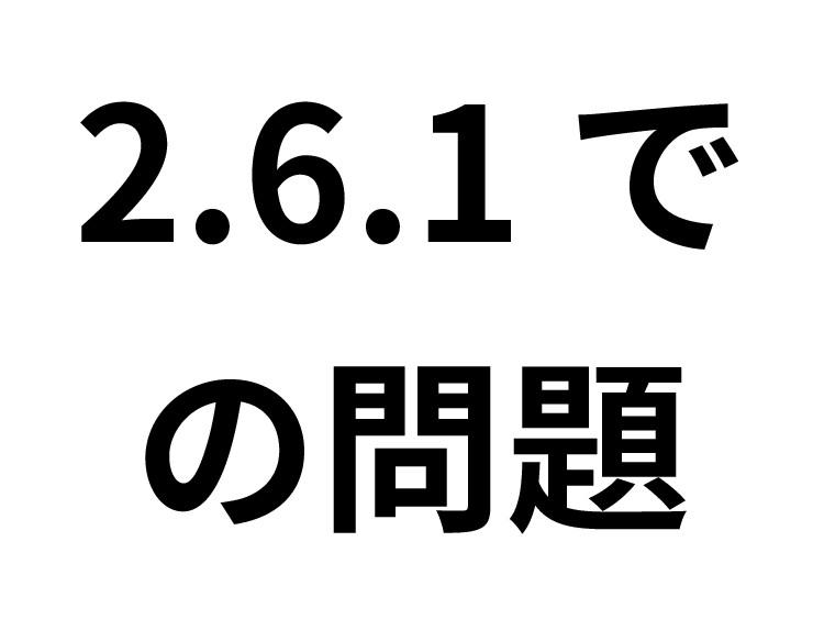 2.6.1 で の問題