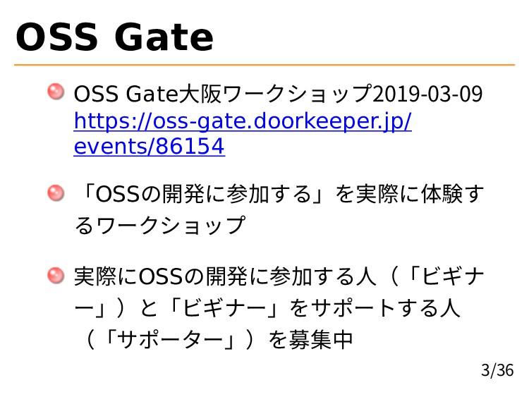 OSS Gate OSS Gate⼤阪ワークショップ2019-03-09 https://os...