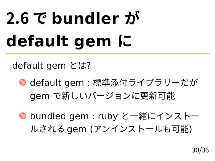 2.6 で bundler が default gem に default gem とは? d...