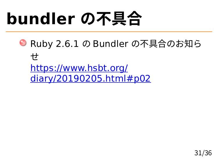 bundler の不具合 Ruby 2.6.1 の Bundler の不具合のお知ら せ ht...