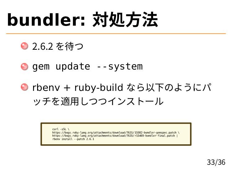 bundler: 対処⽅法 2.6.2 を待つ gem update --system rbe...