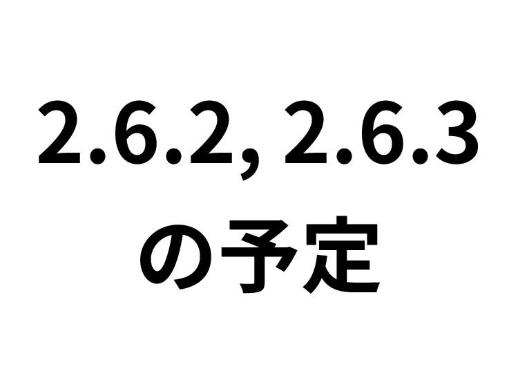 2.6.2, 2.6.3 の予定