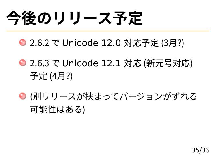 今後のリリース予定 2.6.2 で Unicode 12.0 対応予定 (3⽉?) 2.6.3...