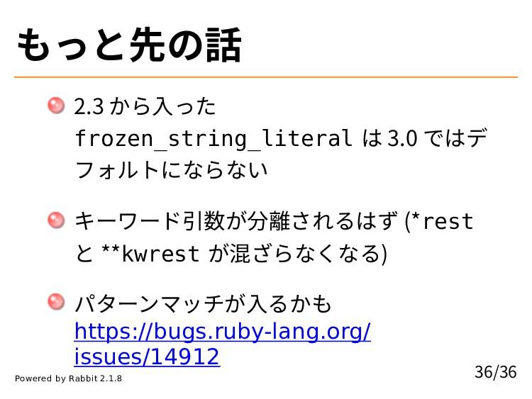 もっと先の話 2.3 から⼊った frozen_string_literal は 3.0 では...