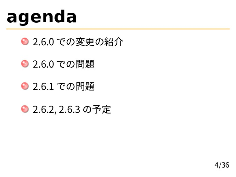 agenda 2.6.0 での変更の紹介 2.6.0 での問題 2.6.1 での問題 2.6....