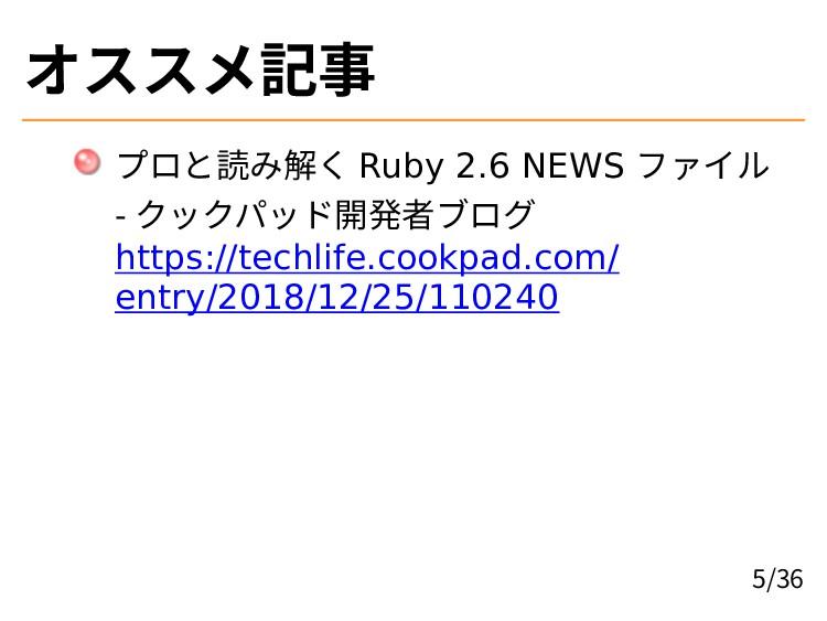 オススメ記事 プロと読み解く Ruby 2.6 NEWS ファイル - クックパッド開発者ブロ...