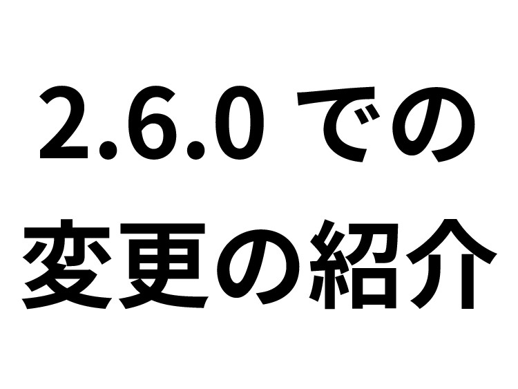 2.6.0 での 変更の紹介