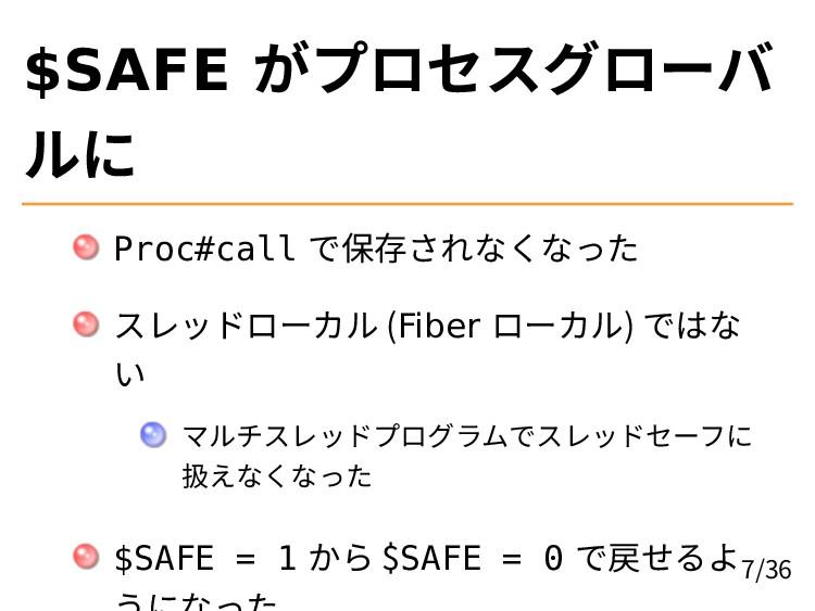 $SAFE がプロセスグローバ ルに Proc#call で保存されなくなった スレッドローカ...