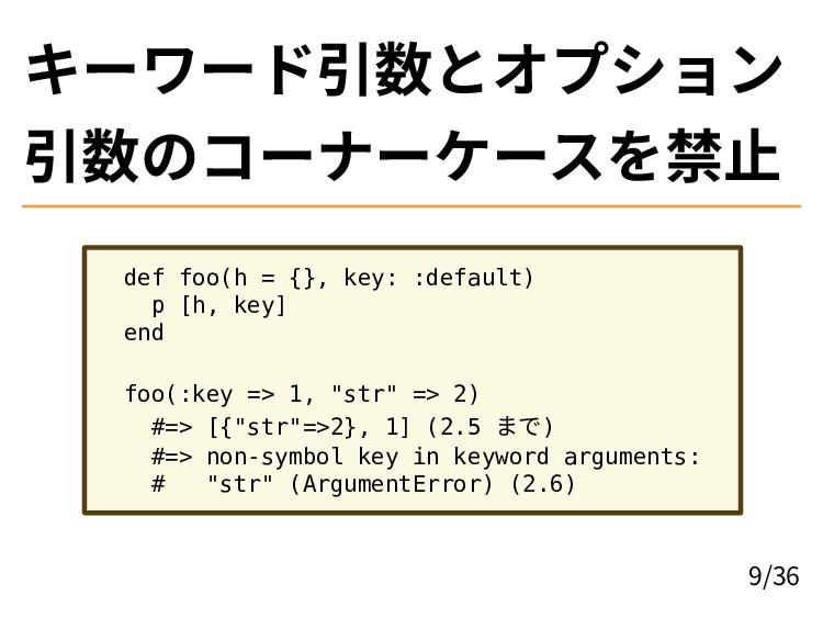 キーワード引数とオプション 引数のコーナーケースを禁⽌ def foo(h = {}, key...