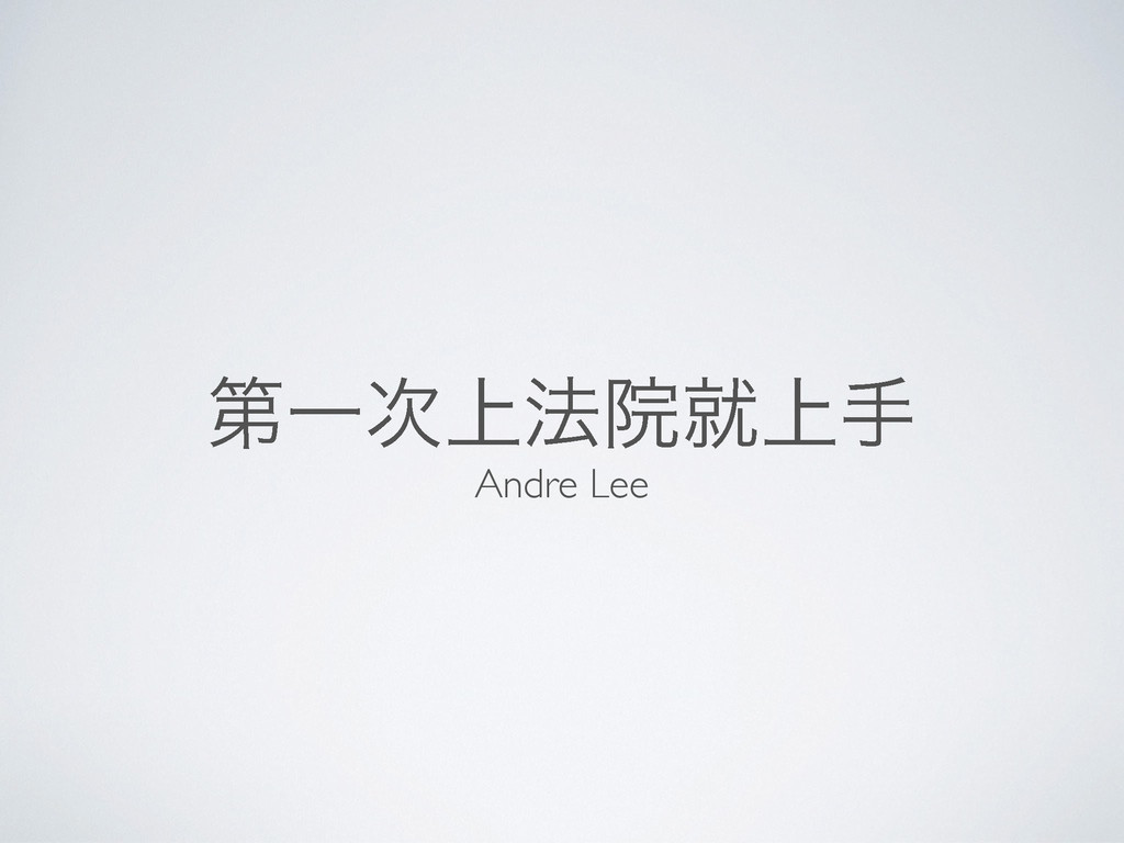 ୈҰ্๏Ӄब্ख Andre Lee