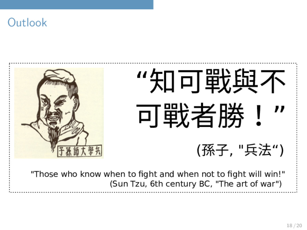 "Outlook ""知可戰與不 可戰者勝!"" (孫⼦, ""兵法"") ""Those who kno..."