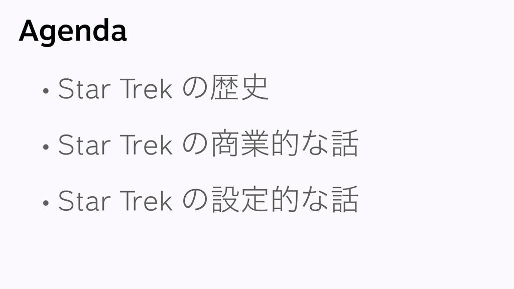 Agenda • Star Trek ͷྺ • Star Trek ͷۀతͳ • Sta...