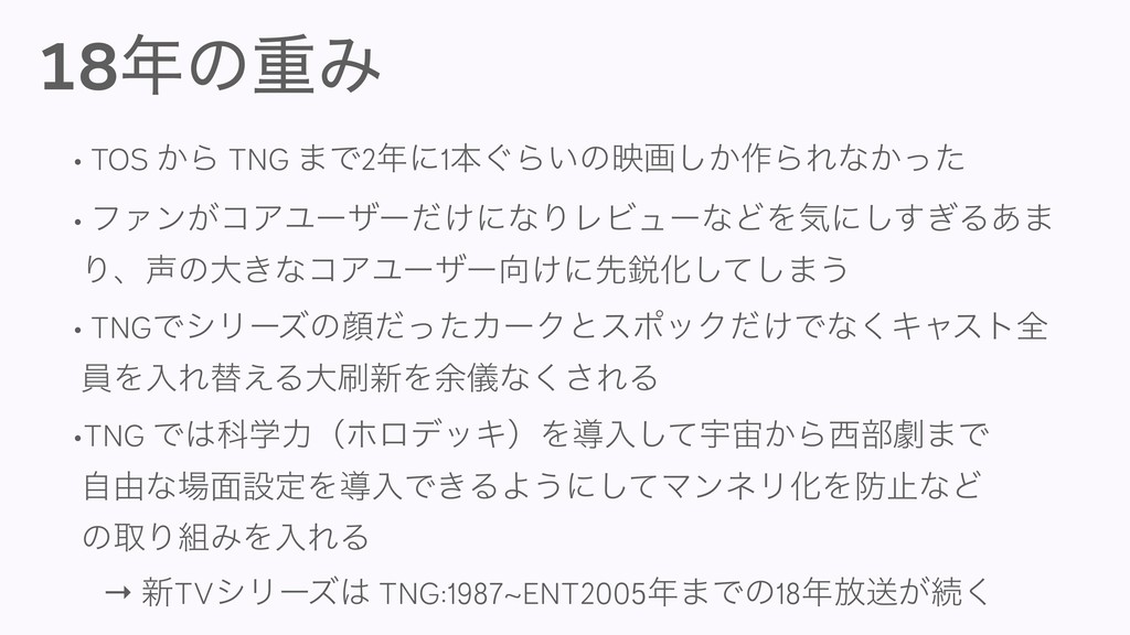 18ͷॏΈ • TOS ͔Β TNG ·Ͱ2ʹ1ຊ͙Β͍ͷөը͔͠࡞ΒΕͳ͔ͬͨ • ϑΝ...