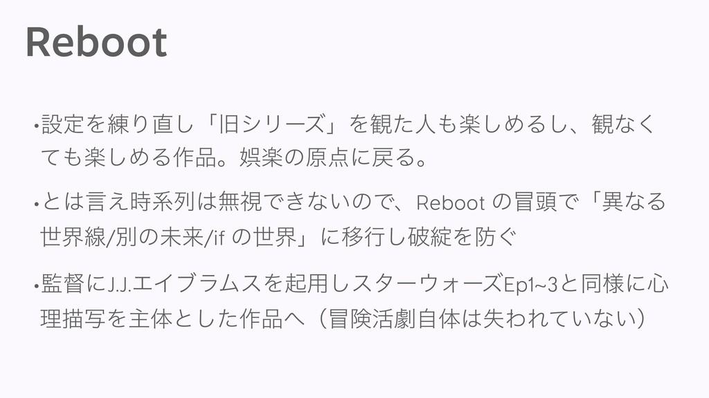 Reboot •ઃఆΛ࿅Γ͠ʮچγϦʔζʯΛ؍ͨਓָ͠ΊΔ͠ɺ؍ͳ͘ ָͯ͠ΊΔ࡞ɻޘ...