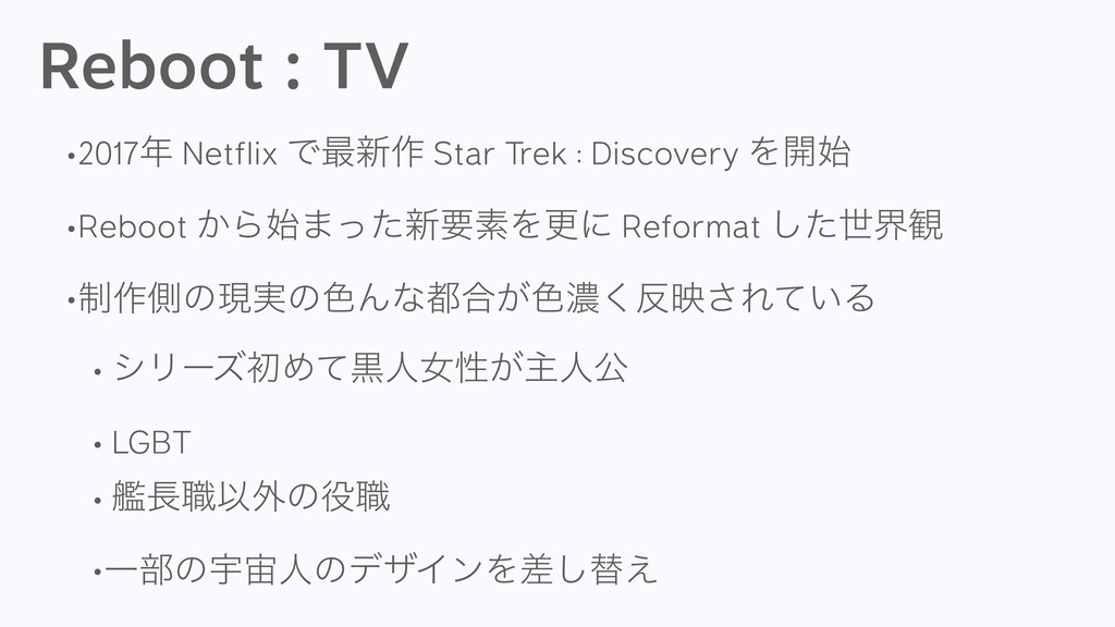 Reboot : TV •2017 Netflix Ͱ࠷৽࡞ Star Trek : Dis...