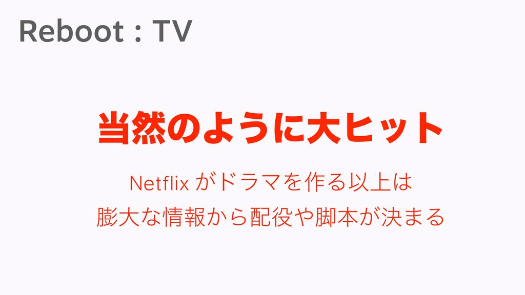 Reboot : TV વͷΑ͏ʹେώοτ Netflix ͕υϥϚΛ࡞ΔҎ্ େͳ...