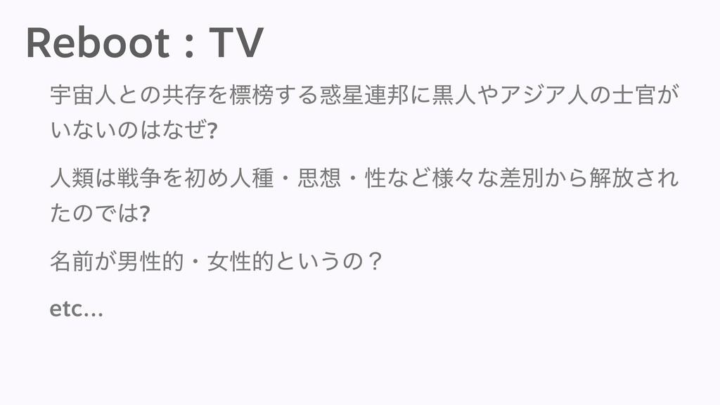 Reboot : TV ӉਓͱͷڞଘΛඪᒗ͢Δ࿈ʹࠇਓΞδΞਓͷ͕ ͍ͳ͍ͷͳ...
