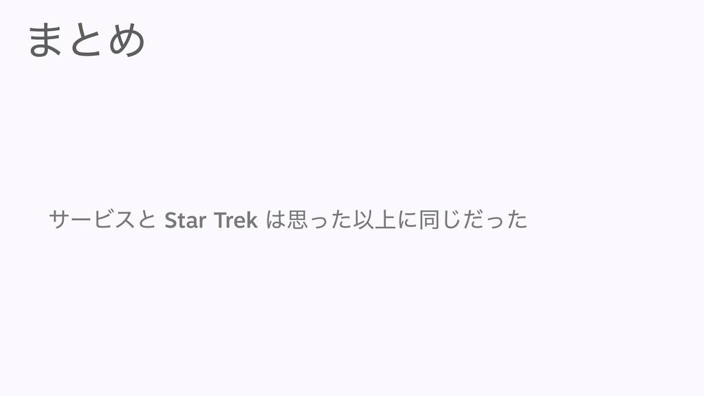 ·ͱΊ αʔϏεͱ Star Trek ࢥͬͨҎ্ʹಉͩͬͨ͡