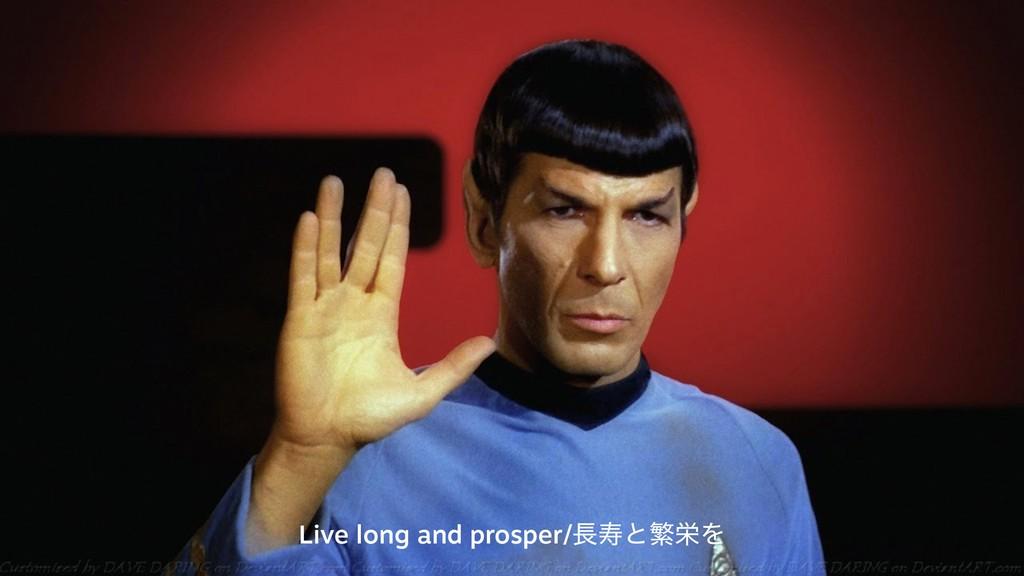 Live long and prosper/णͱൟӫΛ