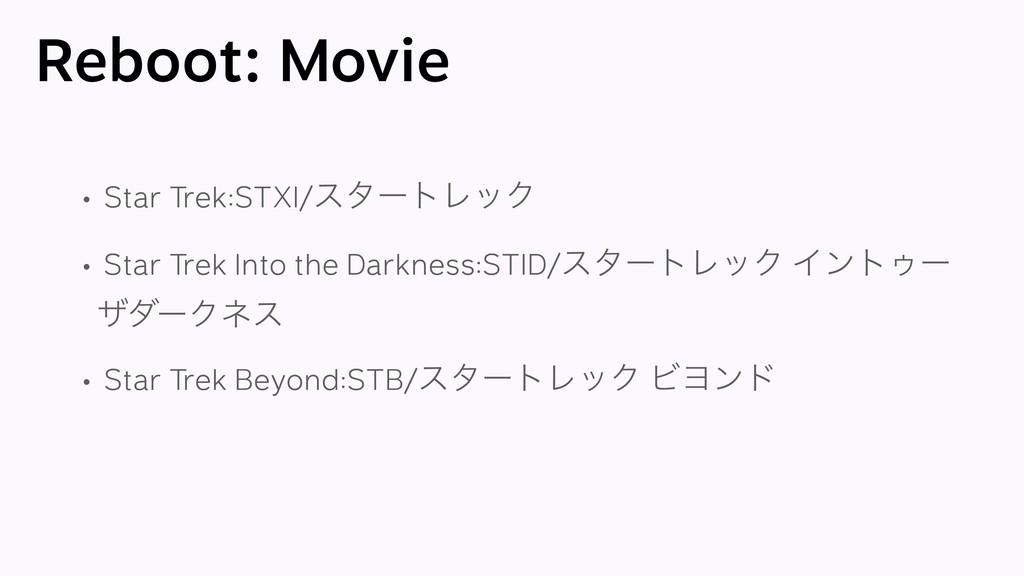 Reboot: Movie • Star Trek:STXI/ελʔτϨοΫ • Star T...