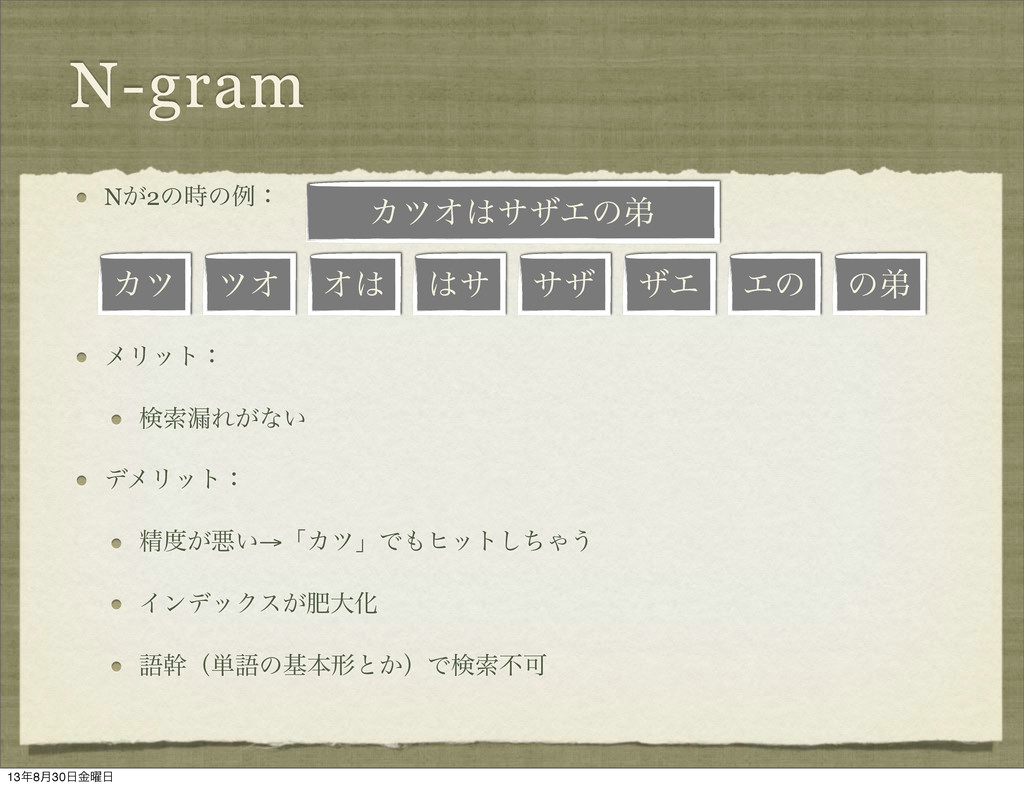 N-gram N͕2ͷͷྫɿ ϝϦοτɿ ݕࡧ࿙Ε͕ͳ͍ σϝϦοτɿ ਫ਼͕ѱ͍→ʮΧπʯ...