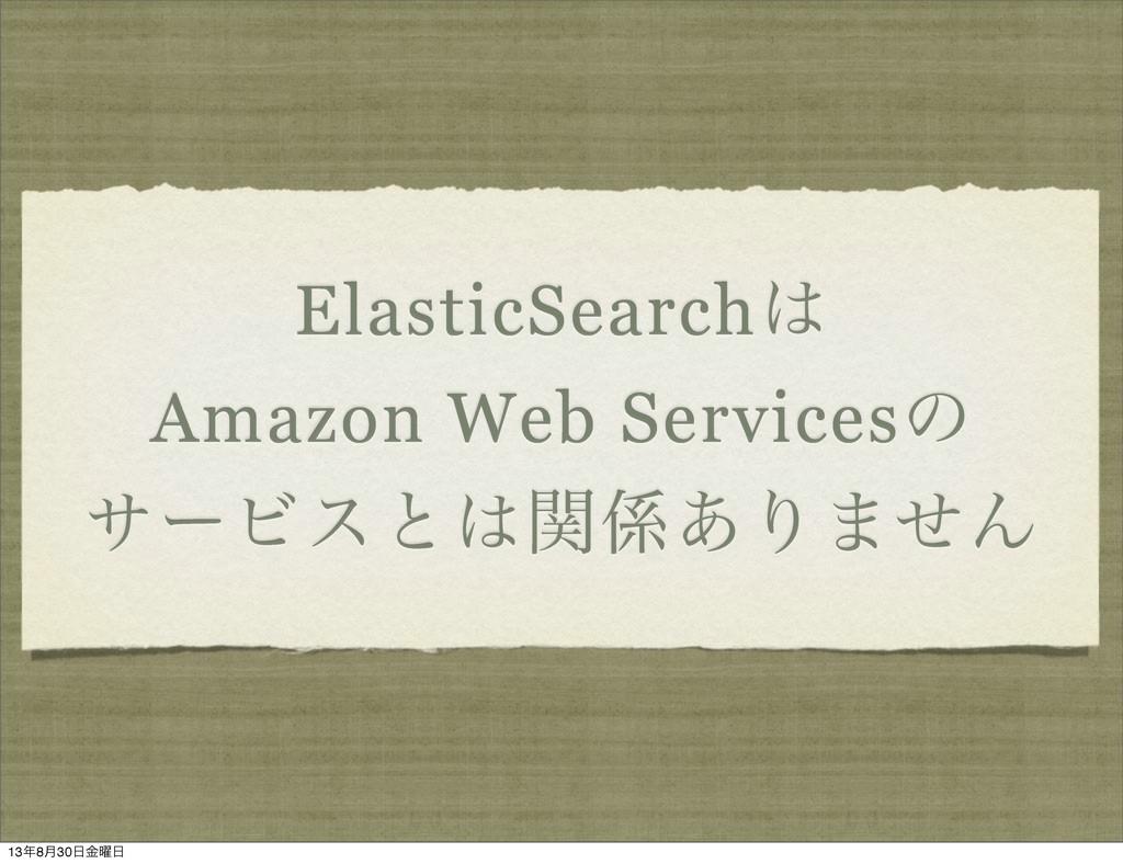 ElasticSearch Amazon Web Servicesͷ αʔϏεͱؔ͋Γ·...