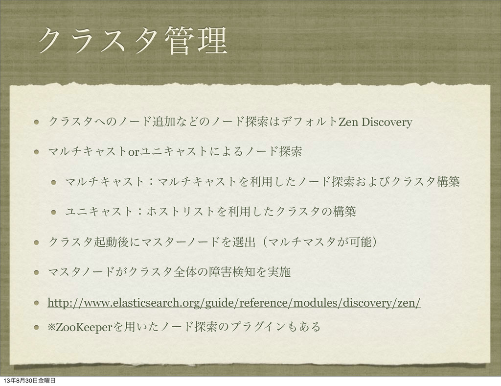 Ϋϥελཧ ΫϥελͷϊʔυՃͳͲͷϊʔυ୳ࡧσϑΥϧτZen Discovery Ϛ...