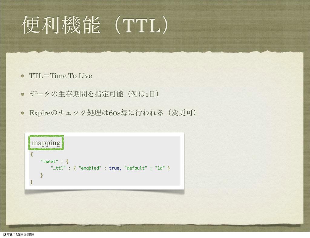 ศརػʢTTLʣ TTLʹTime To Live σʔλͷੜଘظؒΛࢦఆՄʢྫ1ʣ ...