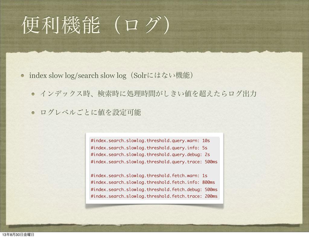 ศརػʢϩάʣ index slow log/search slow logʢSolrʹͳ...