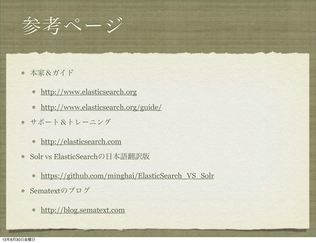 ߟϖʔδ ຊՈˍΨΠυ http://www.elasticsearch.org http:...