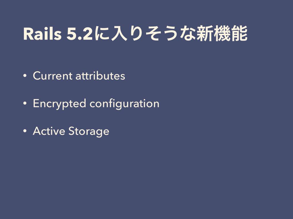 Rails 5.2ʹೖΓͦ͏ͳ৽ػ • Current attributes • Encry...