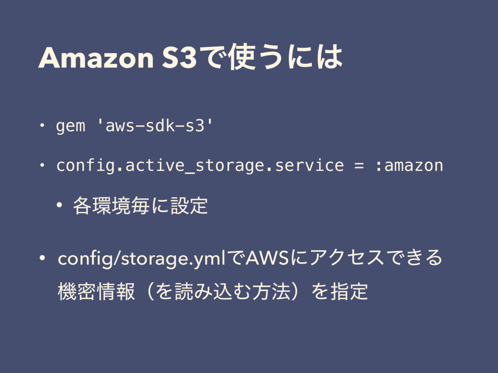 Amazon S3Ͱ͏ʹ • gem 'aws-sdk-s3' • config.acti...
