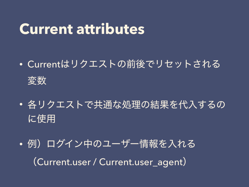 Current attributes • CurrentϦΫΤετͷલޙͰϦηοτ͞ΕΔ ม...