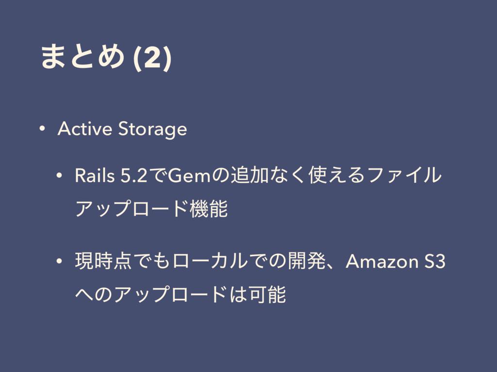 ·ͱΊ (2) • Active Storage • Rails 5.2ͰGemͷՃͳ͑͘...
