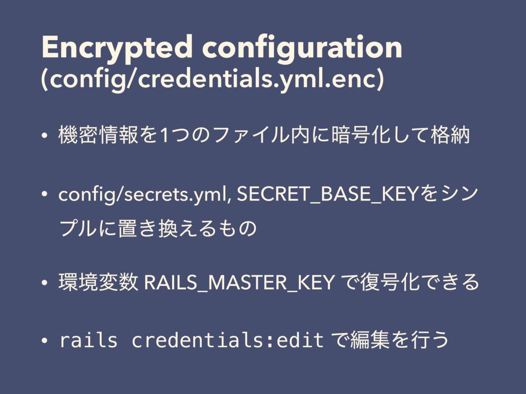 Encrypted configuration (config/credentials.yml....