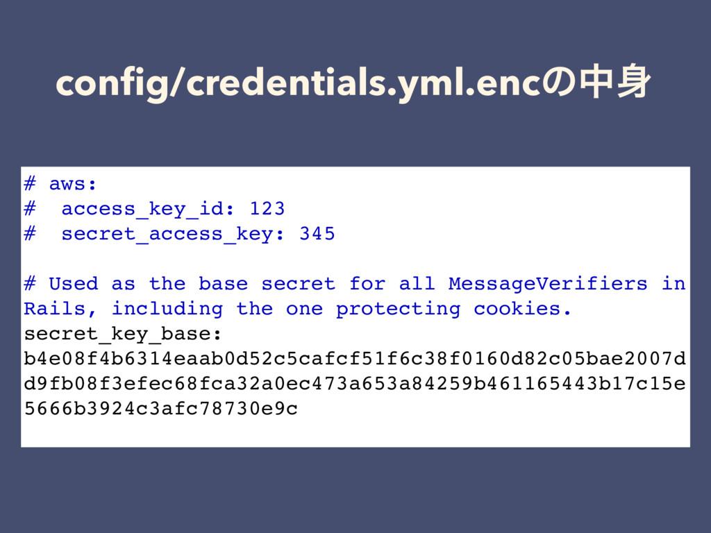 config/credentials.yml.encͷத # aws: # access_ke...